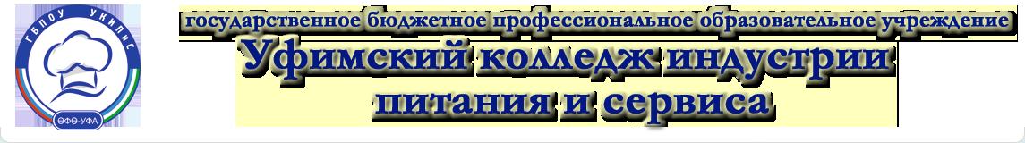 Государственное бюджетное профессиональное образовательное учреждение Уфимский колледж индустрии питания и сервиса